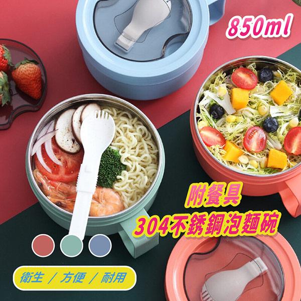304不銹鋼泡麵碗850ml附餐具(顏色任選)