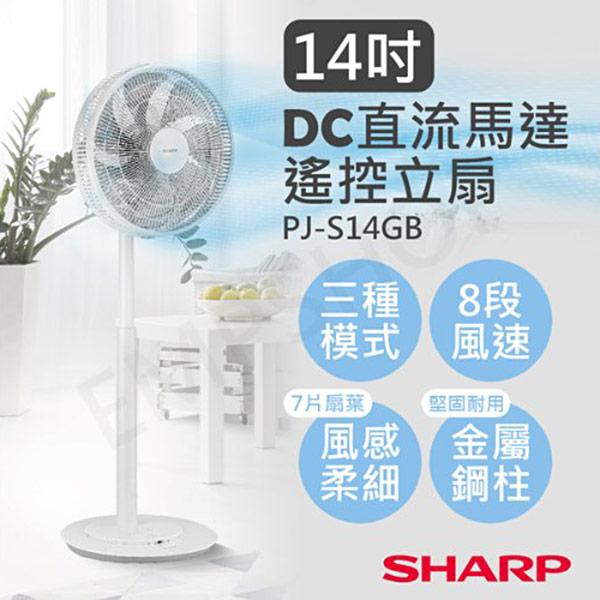 【夏普SHARP】14吋DC直流馬達遙控立扇 PJ-S14GB