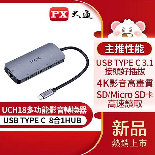 PX大通USB TYPE C 8合1多功能快充影音轉換器 UCH18
