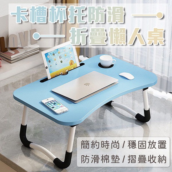 卡槽杯托防滑折疊懶人桌(隨機出貨)