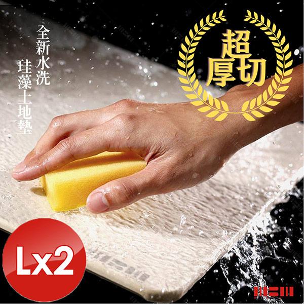【MBM】台灣製12mm水洗式珪藻土地墊-尺寸:L-2入組