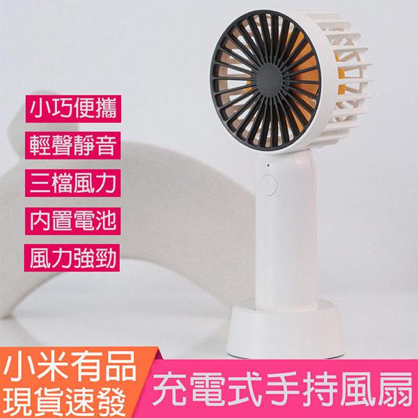 【小米有品】bcase充電式手持風扇 便攜小風扇(正貨平輸品)