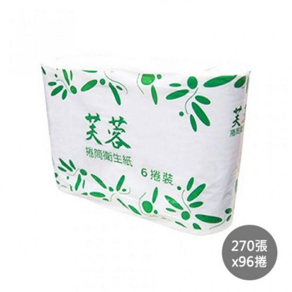 【芙蓉】小捲筒衛生紙270張*96捲