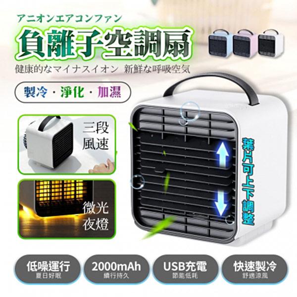 迷你負離子空調扇(F816)