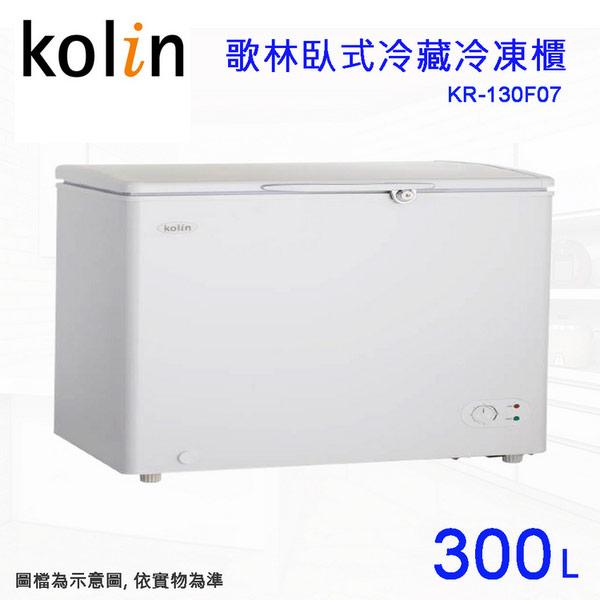 【Kolin歌林】300L臥式冷藏冷凍兩用冰櫃 KR-130F07~含拆箱定位