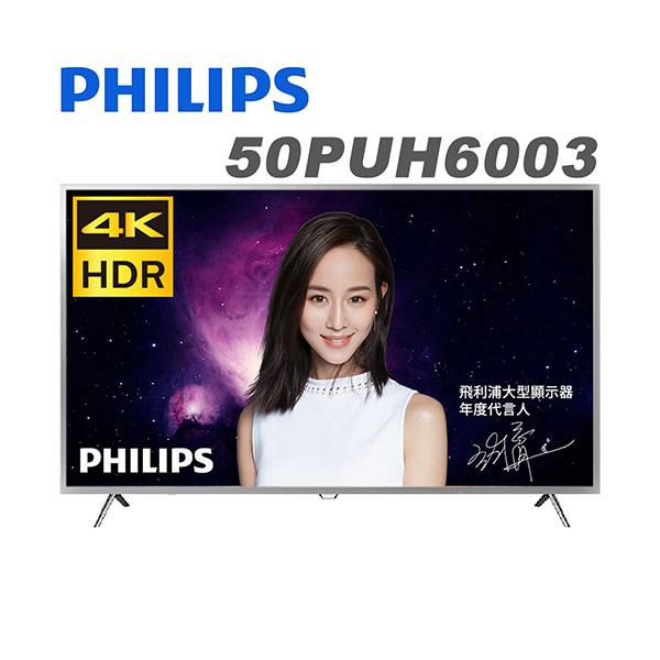【PHILIPS 飛利浦】50吋4K HDR 淨藍光連網液晶顯示器+視訊盒(50PUH6003)