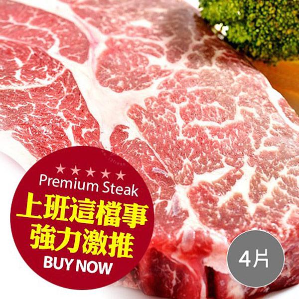 【愛上新鮮】巨無霸霜降牛排 x4片(450g±10%/片)