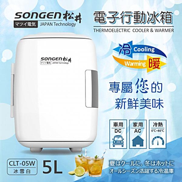 【SONGEN松井】まつい冷暖兩用電子行動冰箱/冷藏箱/保溫箱/小冰箱-冰雪白(CLT-05W)