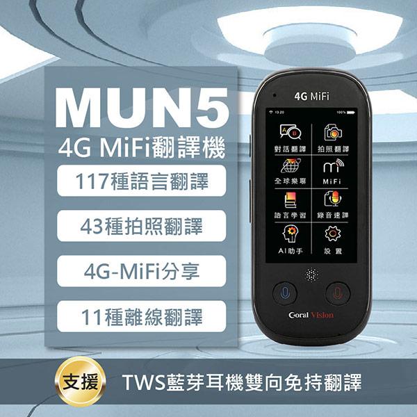 語神系列 MUN5 4G版 暨行動WiFi分享器 AI 語音翻譯機
