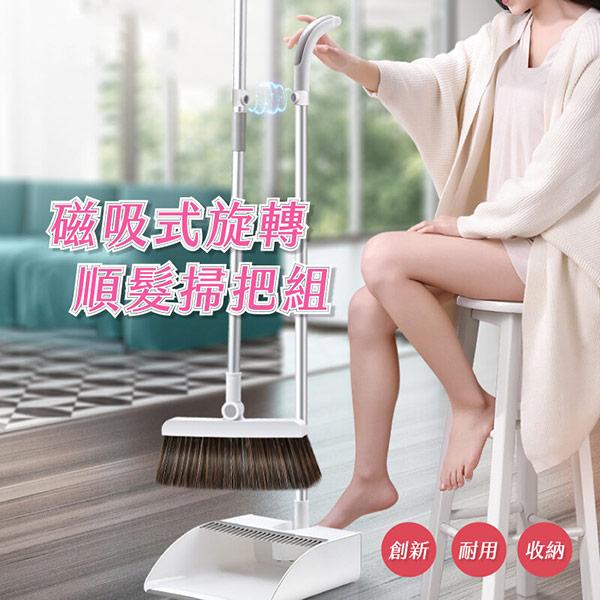 家用磁吸式站立不粘頭髮掃把畚斗組神器