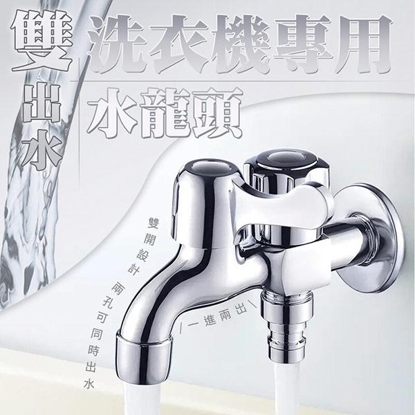 雙出水洗衣機專用水龍頭