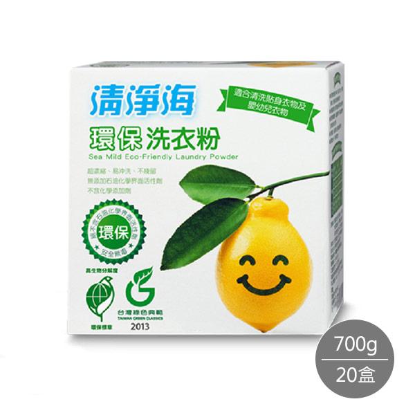 【清淨海】環保洗衣粉700g*20盒