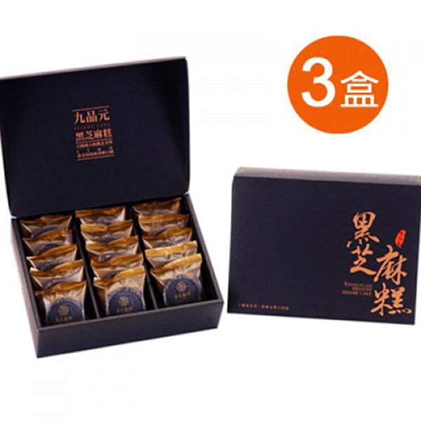 【九品元】頂級黑芝麻糕15入(3盒)