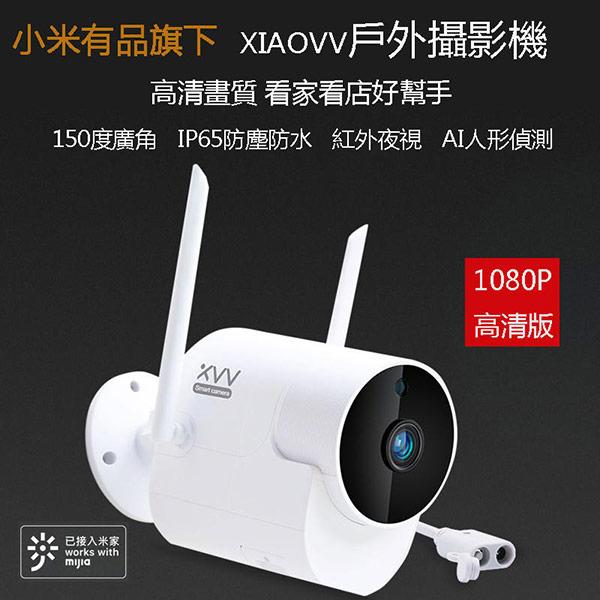 【小米】xiaovv戶外攝影機1080P(正貨平輸品)