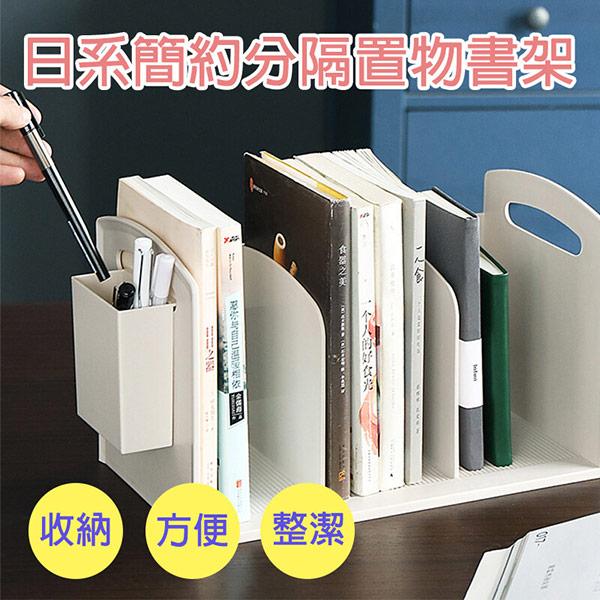 日系簡約桌面書本收納架附筆筒