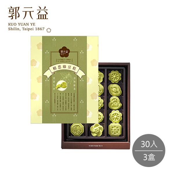 【郭元益】相思綠豆糕30入X3盒