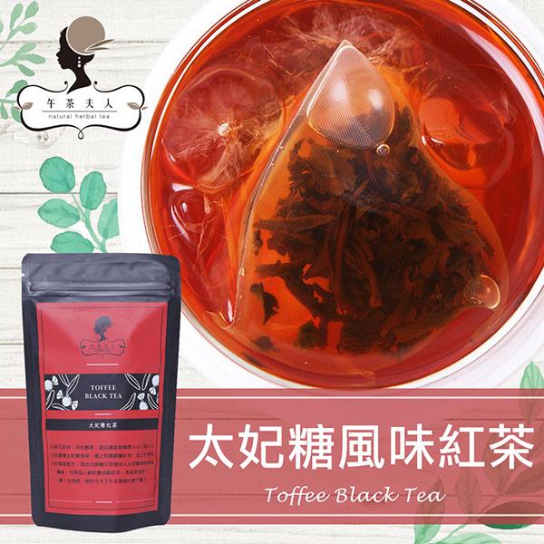【午茶夫人】太妃糖紅茶 2g*10入