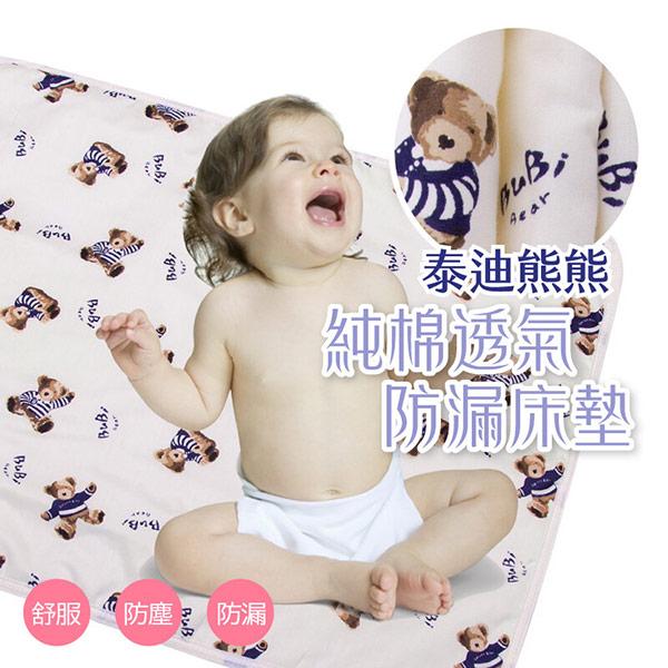 純棉防水透氣隔尿床墊 小款