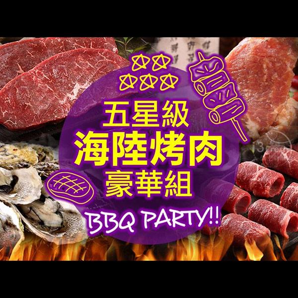 【愛上新鮮】五星級海陸烤肉1組(5-8人份)
