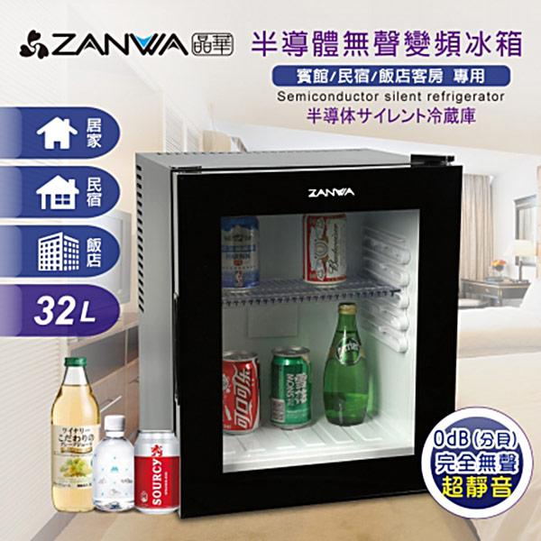 【ZANWA晶華】半導體無聲變頻冰箱/冷藏箱/小冰箱/紅酒櫃-經典黑(LD-30STF(A1)