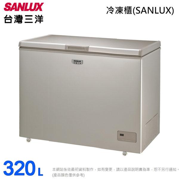【SANLUX台灣三洋】320L 上掀式冷凍櫃 風扇式無霜 SCF-320GF(含拆箱定位)