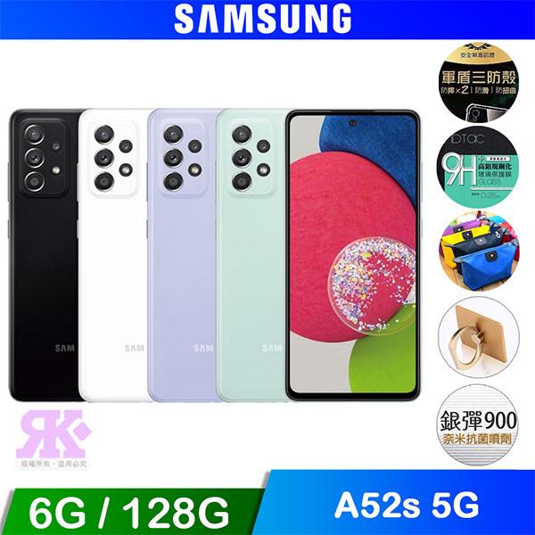 【Samsung】Galaxy A52s 5G (8G/256G) 6.5吋八核手機-贈四角強化空壓殼+滿版鋼保+雙孔快充頭+TYPE-C快充線+韓版收納包+指環支架+奈米噴劑