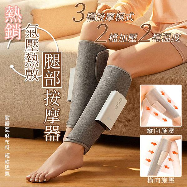 熱銷氣壓熱敷腿部按摩器-灰色