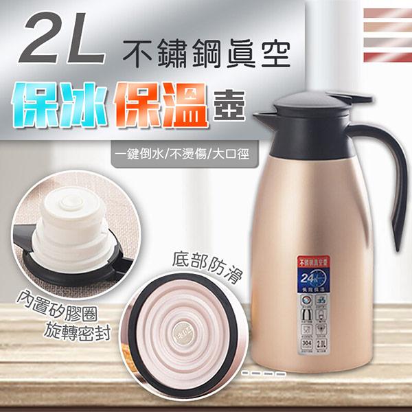 2L不鏽鋼真空保冰保溫壺(顏色任選)