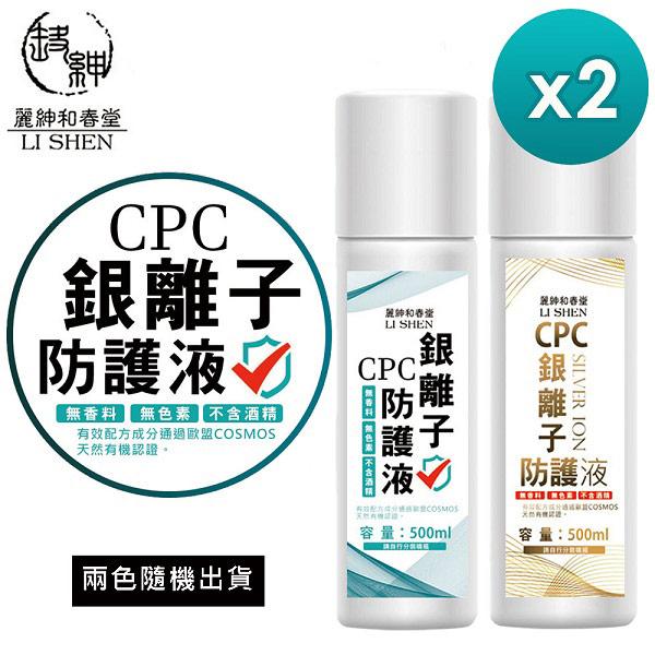 【麗紳和春堂】CPC銀離子防護噴劑(兩色隨機出貨)-2入組