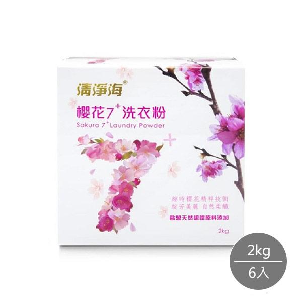 【清淨海】櫻花7+洗衣粉2kg*6入
