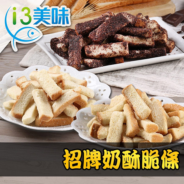 【愛上美味】招牌奶酥脆條任選15包(90公克/包)