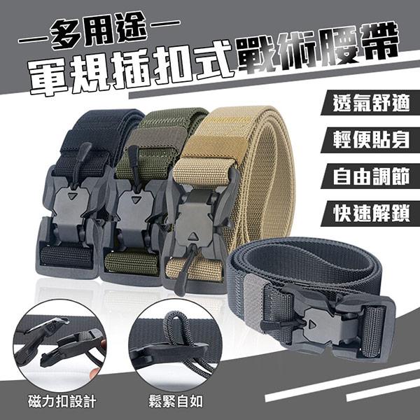 多用途軍規插扣式戰術腰帶