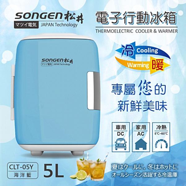 【SONGEN松井】まつい冷暖兩用電子行動冰箱/冷藏箱/保溫箱/小冰箱-海洋藍(CLT-05Y)