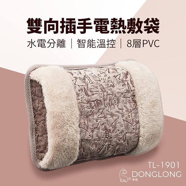 【東龍】雙向插手電熱敷袋/熱暖袋/電暖器 TL-1901