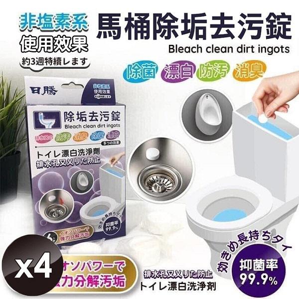 【小魚嚴選】馬桶/水管/水槽除垢去污錠-6顆/盒x4盒
