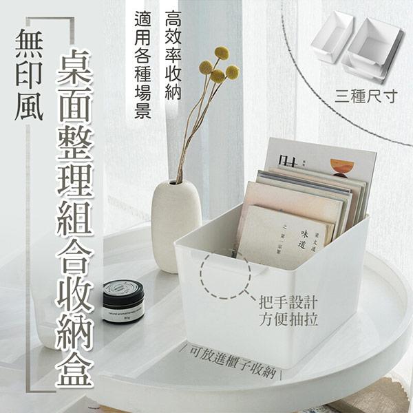 無印風桌面整理組合收納盒-白(超值2入)