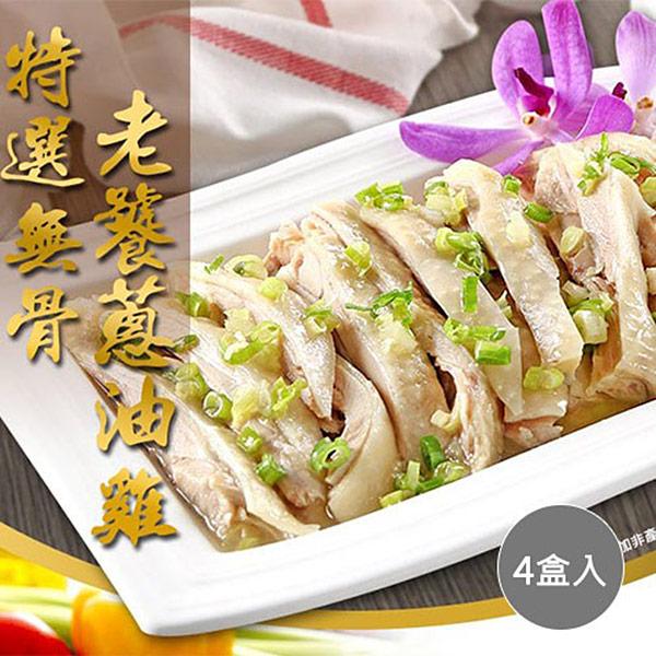 【愛上美味】無骨老饕蔥油雞4盒