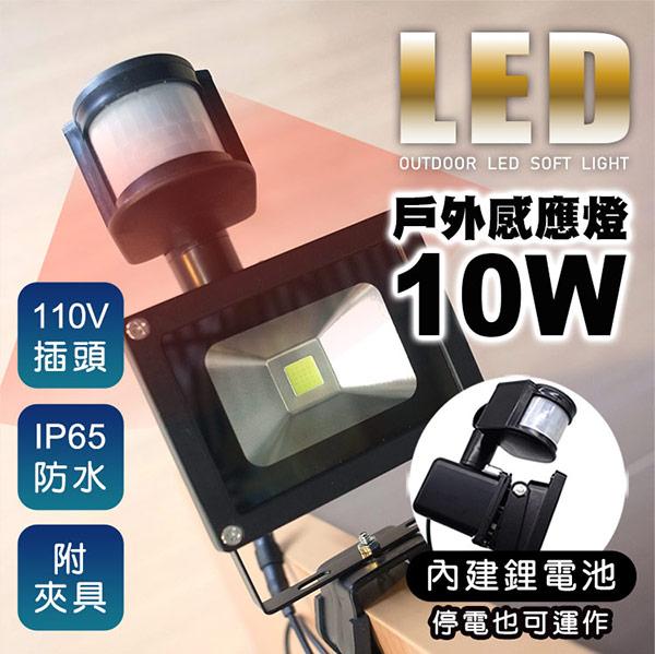 10W可充式戶外防水LED感應投射燈-白光