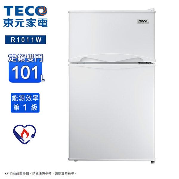 【TECO東元】101公升一級雙門冰箱 R1011W~含拆箱定位+舊機回收