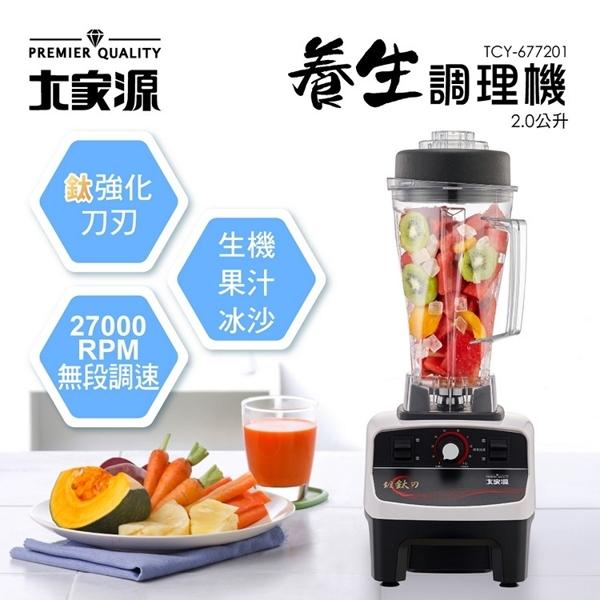 【大家源】2.0L養生調理機 TCY-677201