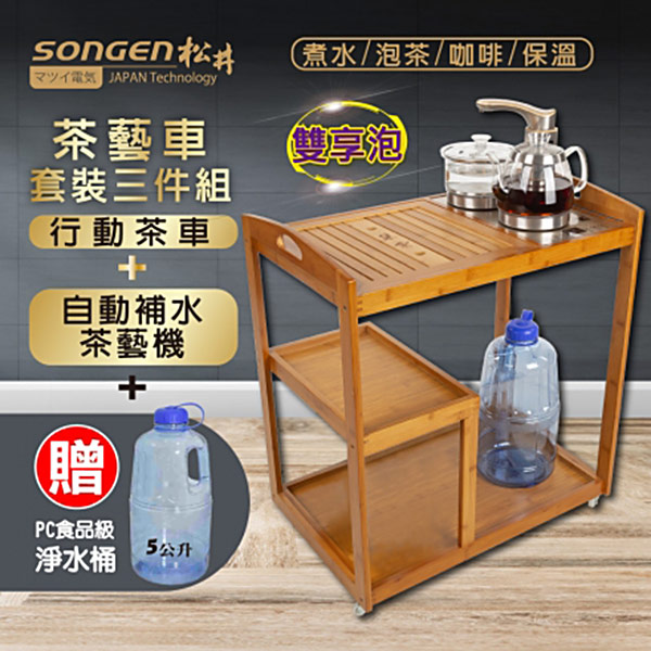 【SONGEN松井】まつい雙享泡自動補水品茗茶藝機(茶車套組)-鉑金色(G-22加贈PC食品級淨水桶)