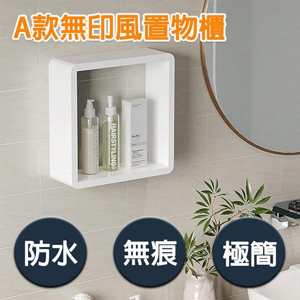 A款免打孔衛浴防水收納層板櫃