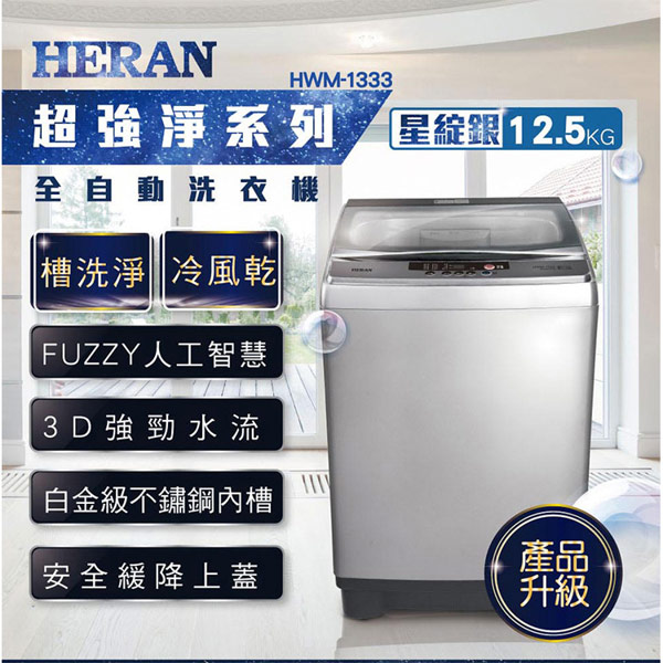 【HERAN禾聯】12.5KG定頻全自動洗衣機 HWM-1333(含基本安裝)