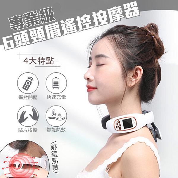 專業級6頭頸肩遙控按摩器-白色