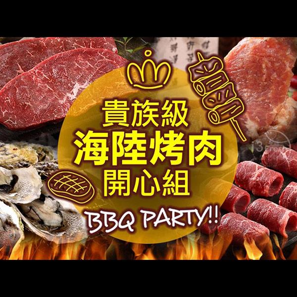 【愛上新鮮】貴族級海陸烤肉1組(2-4人份)