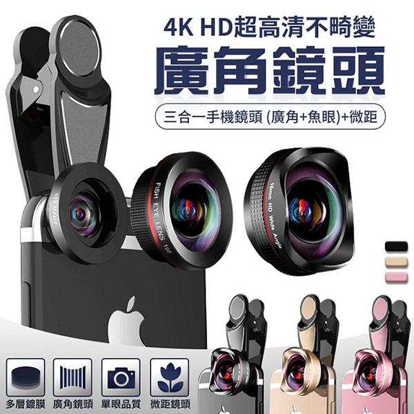 4K HD超高清不畸變廣角鏡頭