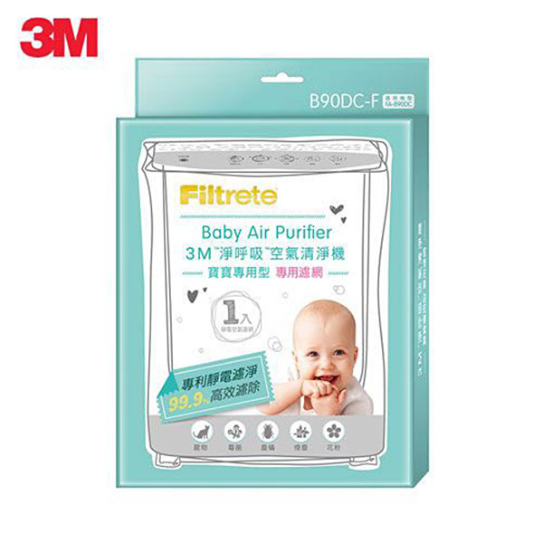 【3M】淨呼吸寶寶專用型空氣清淨機專用濾網 B90DC-F