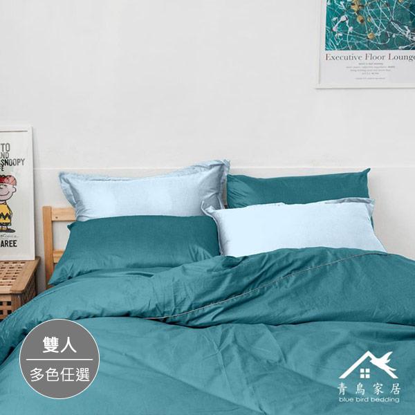 【青鳥家居】台灣製200織精梳棉素色三件式床包枕套組(雙人多色任選)