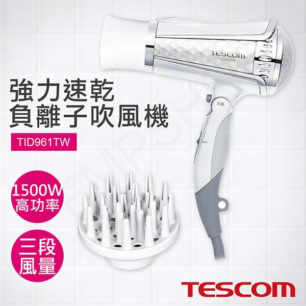 【日本TESCOM】強力速乾負離子吹風機 TID961TW