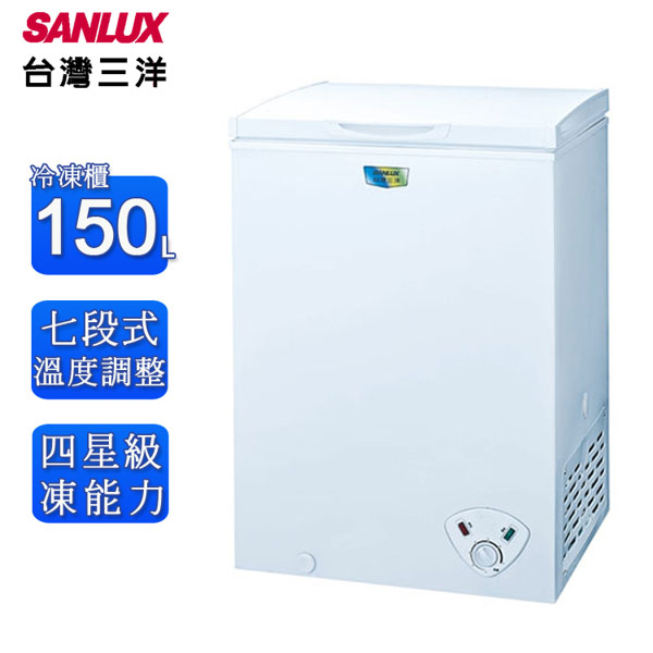 【SANLUX台灣三洋】150L上掀式冷凍櫃 SCF-150W(含拆箱定位)